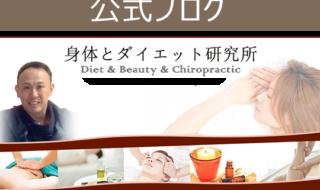 身体とダイエット研究所のブログ