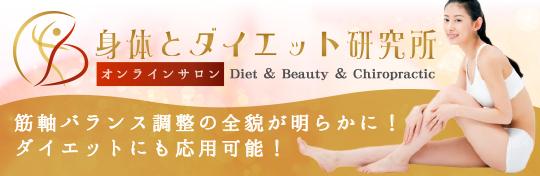 身体とダイエット研究所オンラインサロン