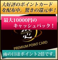 最大10000円キャッシュバックのポイントカード配布中